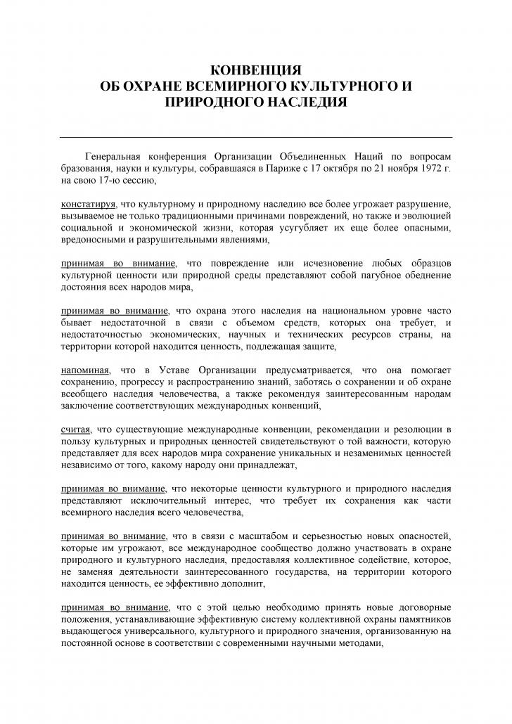Страница №1 Конвенции об охране всемирного культурного и природного наследия