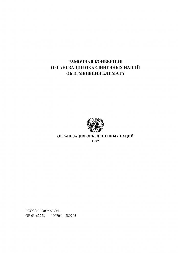 Страница №1 Рамочной конвенции ООН об изменении климата