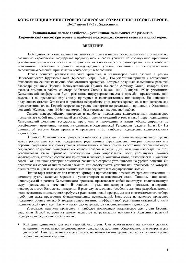 Страница №1 Европейского списка критериев и индикаторов устойчивого лесного хозяйства