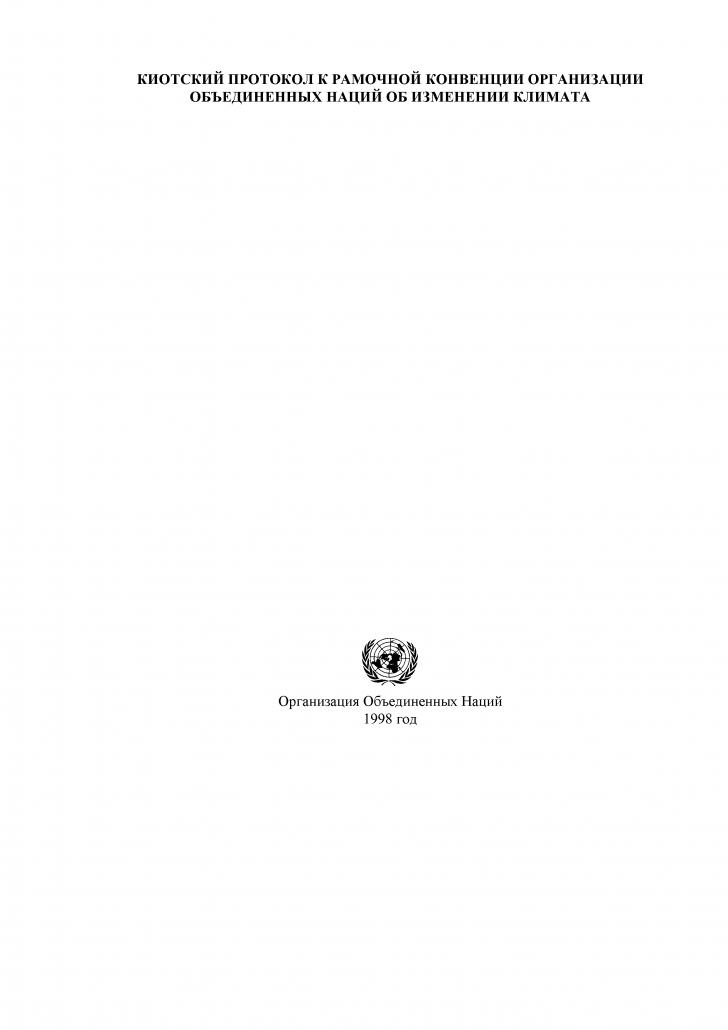 Страница №1 Киотского протокола к рамочной Конвенции ООН об изменении климата