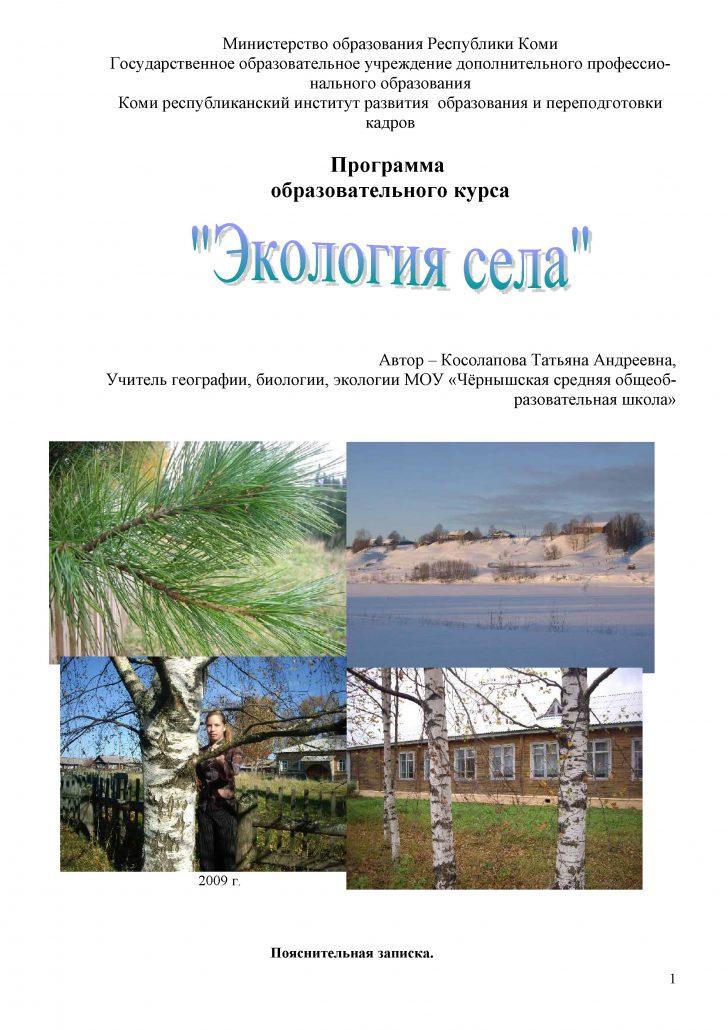 Страница №1 Программы образовательного курса «Экология села»