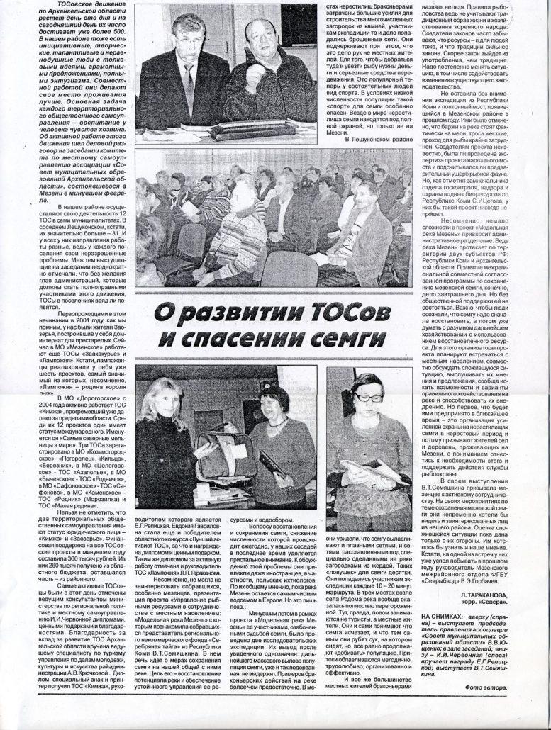 Газета «Север» от 23 марта 2012 года